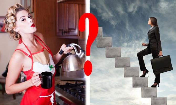 Разные миры одной женщины: бизнес леди или домохозяйка