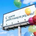 День работника рекламы – молодой, но очень весомый праздник