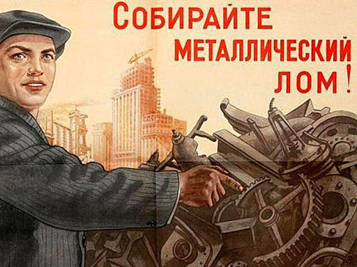 Значение сбора металлолома для государства и его граждан